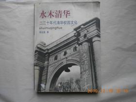 33779《水木清华——二三十年代清华校园文化》