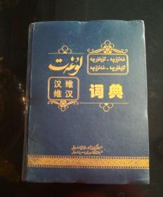 汉维 -维汉词典、2(维吾尔文)