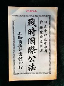 戰時國際公法 全一冊 中村進午 商務印書館