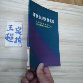 期刊违规案例选编(一版一印品相佳)