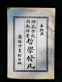 哲学发凡(全一册)