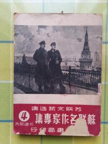 苏联文艺选集 苏联名作家专集(4)