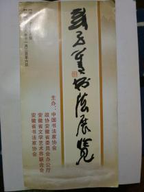刘子善书法展览请柬一枚【尺寸大28*42.2厘米】