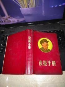 读报手册( 全彩像4幅图、,林彪题词2幅、 ),封面毛像大开本32开的红代会南京大学赠