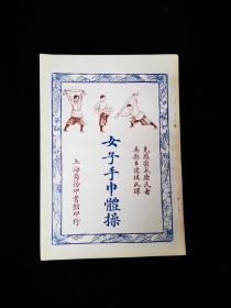 女子手巾體操 全一冊 克羅克威廉 商務印書館