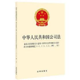 中华人民共和国公司法