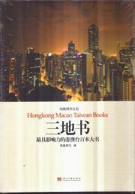 三地书:最具影响力的港澳台百本大书