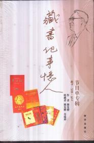 藏书 记事 忆人:节目单专辑
