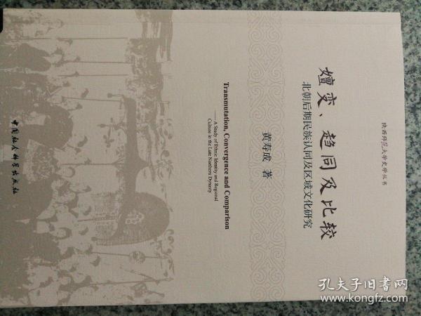嬗变、趋同及比较:北朝后期民族认同及区域文化探究