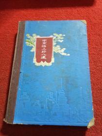 老笔记本-罕见大文革时期精装36开本笔记本《南京路上好八连》内有几幅插图