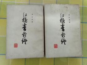 红楼梦新证(上 下 册)