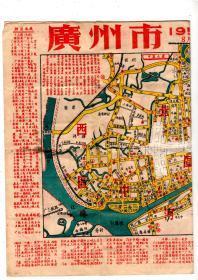 广州市交通图【1956  8月版】39X26.5CM.背面广州海陆空交通表。中间正反面粘补【见图】8开