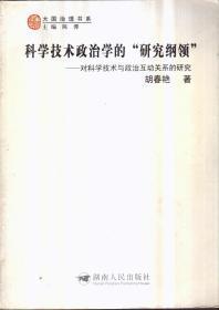 """科学技术政治学的""""研究纲领"""":对科学技术与政治互动关系的研究"""
