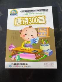 唐诗300首(5VCD)