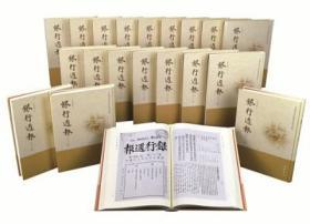 南京图书馆藏民国时期金融期刊汇编:银行周报(全200