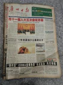 广州日报 2002 3月 21-31日 原版报合订