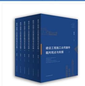 2019 建设工程施工合同案件裁判观点与依据 全6册  杨元伟