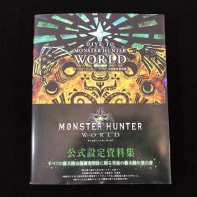 怪物猎人世界 设定集 DIVE TO MONSTER HUNTER: WORLD モンスターハンター:ワールド 公式设定资料集