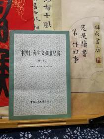 中国社会主义商业经济  87年印本  品纸如图  书票一枚  便宜5元