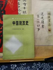 中国财政史  88年印本  品纸如图  书票一枚  便宜5元