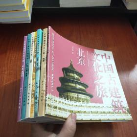 中国古建筑文化之旅【6本合售.详见图】
