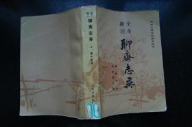 全本新注聊斋志异(全三册)