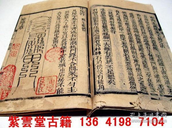 嘉庆21年(1816年)版;《卫济余编》古代阳宅営造【 9 】   #4828