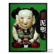 图说中国非物质文化遗产:中国最美泥塑
