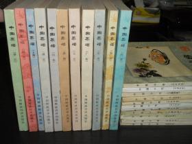中国菜谱 (广东、浙江、湖南、上海、安徽、江苏、湖北、山东、四川、陕西、北京)11本合售