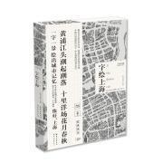 出版社自营 手绘中国字绘上海 用AR技术陪你看纸上的上海徐郑冰沈娟全新AR技术动态3D纸上呈现丰富细节加以描摹诠释手绘汉字