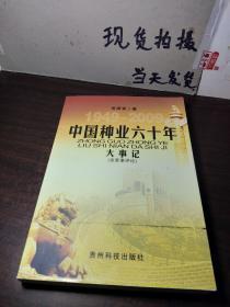 中国种业六十年大事记【作者签名本】
