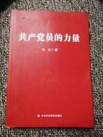 共产党员的力量  作者签名本