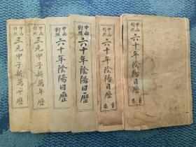 民国 香港书局印本 中西对照《六十年阴阳日历》+《三元甲子新万年历》两种六册全!