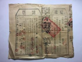 ◆◆林乾良旧藏----民国三年陕西财政厅【罚票.验缴】贩运土药  33*28
