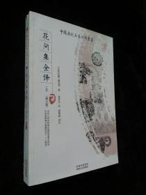 花间集全译 上册