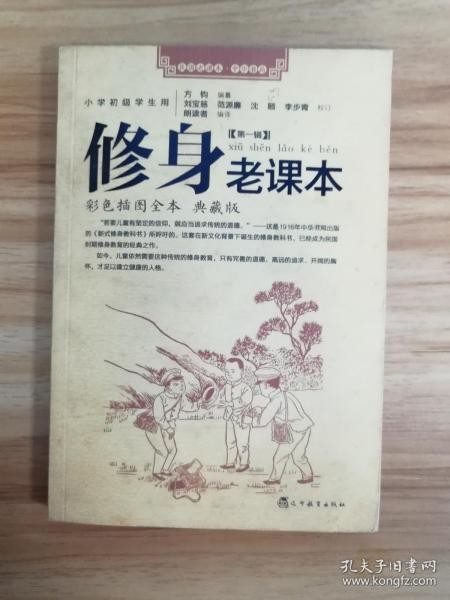 修身老课本(全二辑)