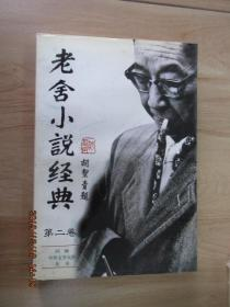 老舍小说经典  第二卷