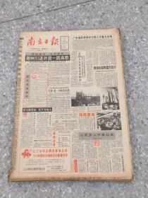 南方日报1993年11月份 原版合订