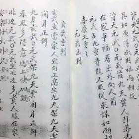 道教老卦书手抄版