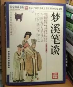青花典藏:梦溪笔谈(珍藏版) [北宋]沈括 著 吉林出版 9787546343518