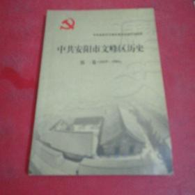 中共安阳市文峰区历史(1919---1981)第一卷