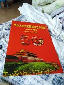 中华人民共和国成立五十周年1949-1999 民族大团结 邮票 整版