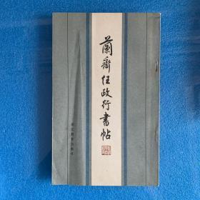 兰斋任政行书帖     (任政签名、签章  )