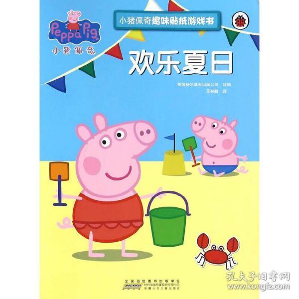 欢乐夏日/小猪佩奇趣味贴纸游戏书