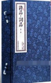 崇贤馆藏书诗经 诗品词品 一函二册 国学经典 风雅颂 中国古诗词 机宣手工线装 文化礼品 收藏