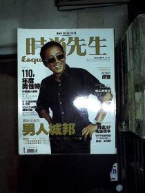 时尚先生 2010 9' '