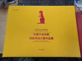 中国千名书家写经书法大展作品集