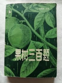 果树三百题