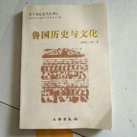济宁历史文化丛书1:鲁国历史与文化