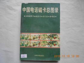 33757《中国电话磁卡总图录》